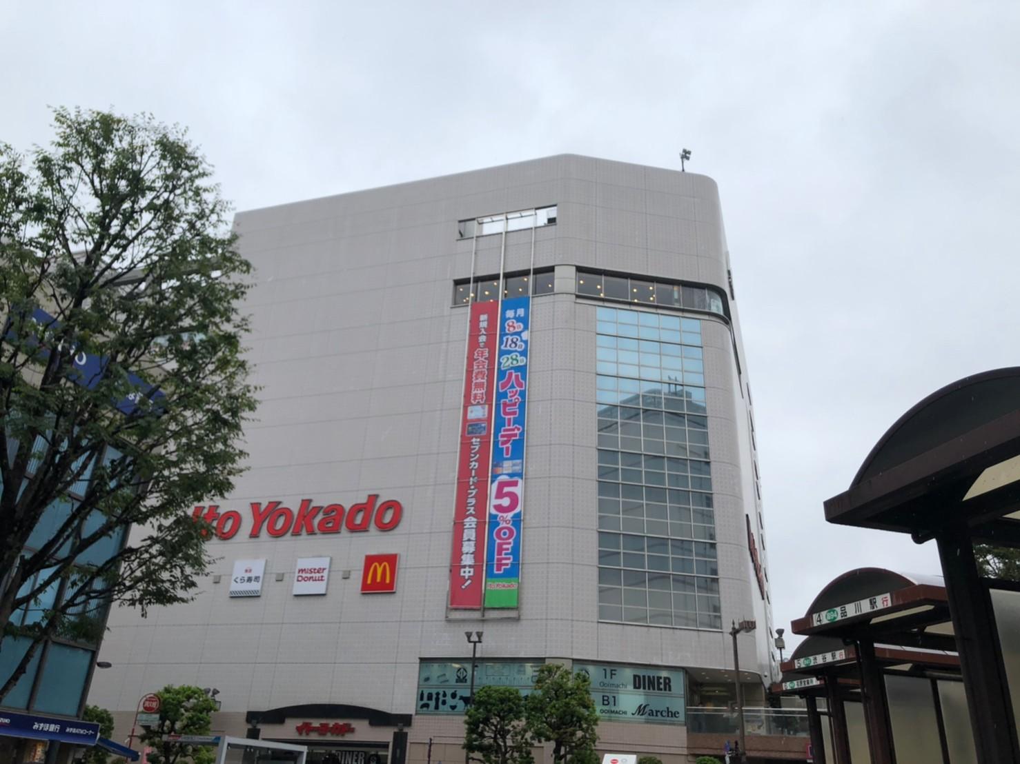 "JR Ooimachi station☆Shu Hou Heights Minami Shinagawa☆""Convenient for commuting"""
