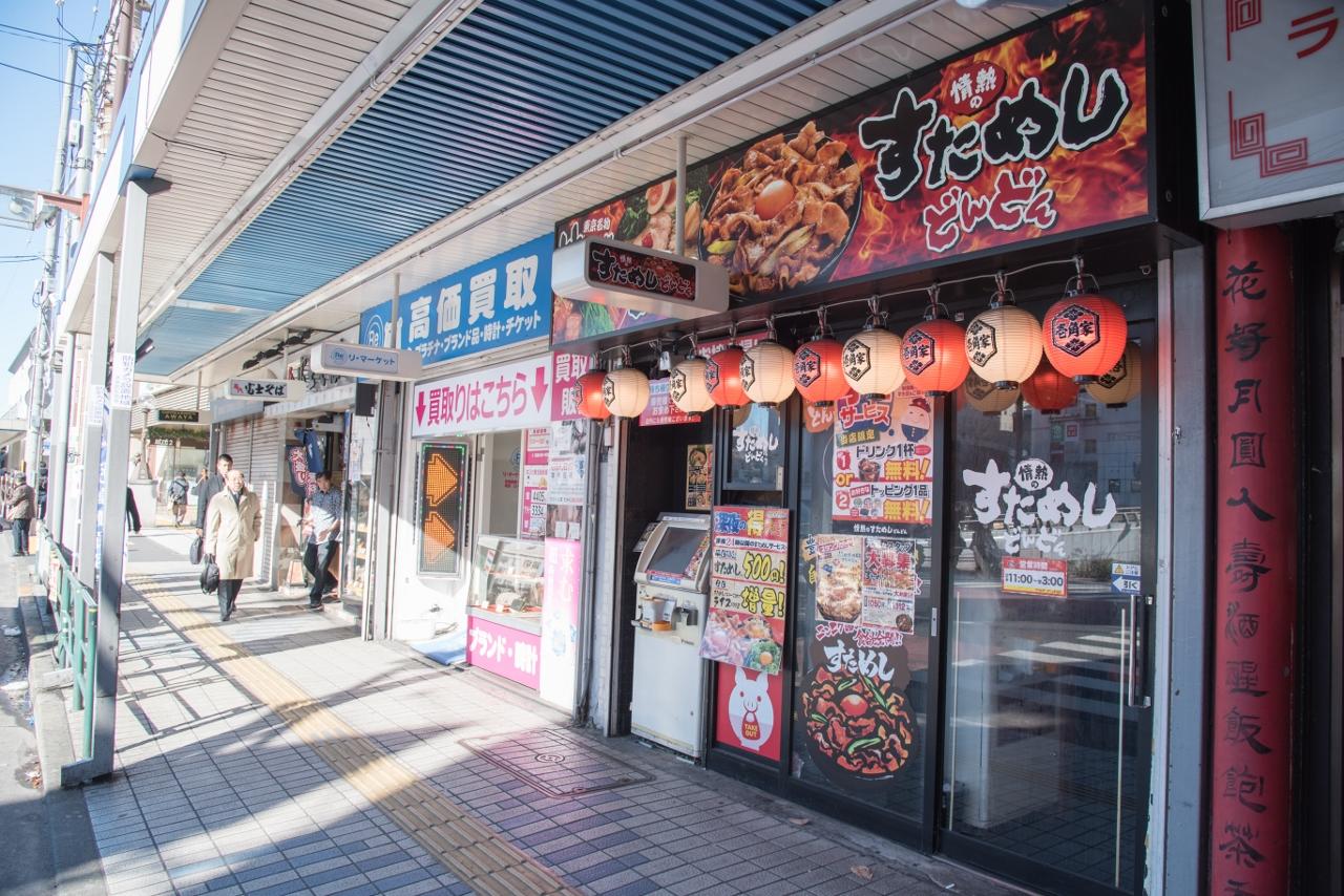 Shu Hou Haitsu Minami Shinagawa