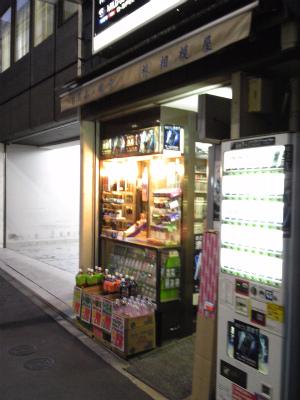 ◇ザ・センター東京◇